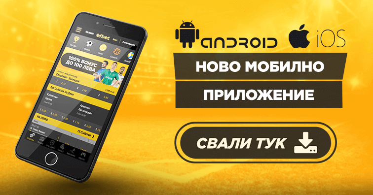Новото Мобилно приложение на EFBET